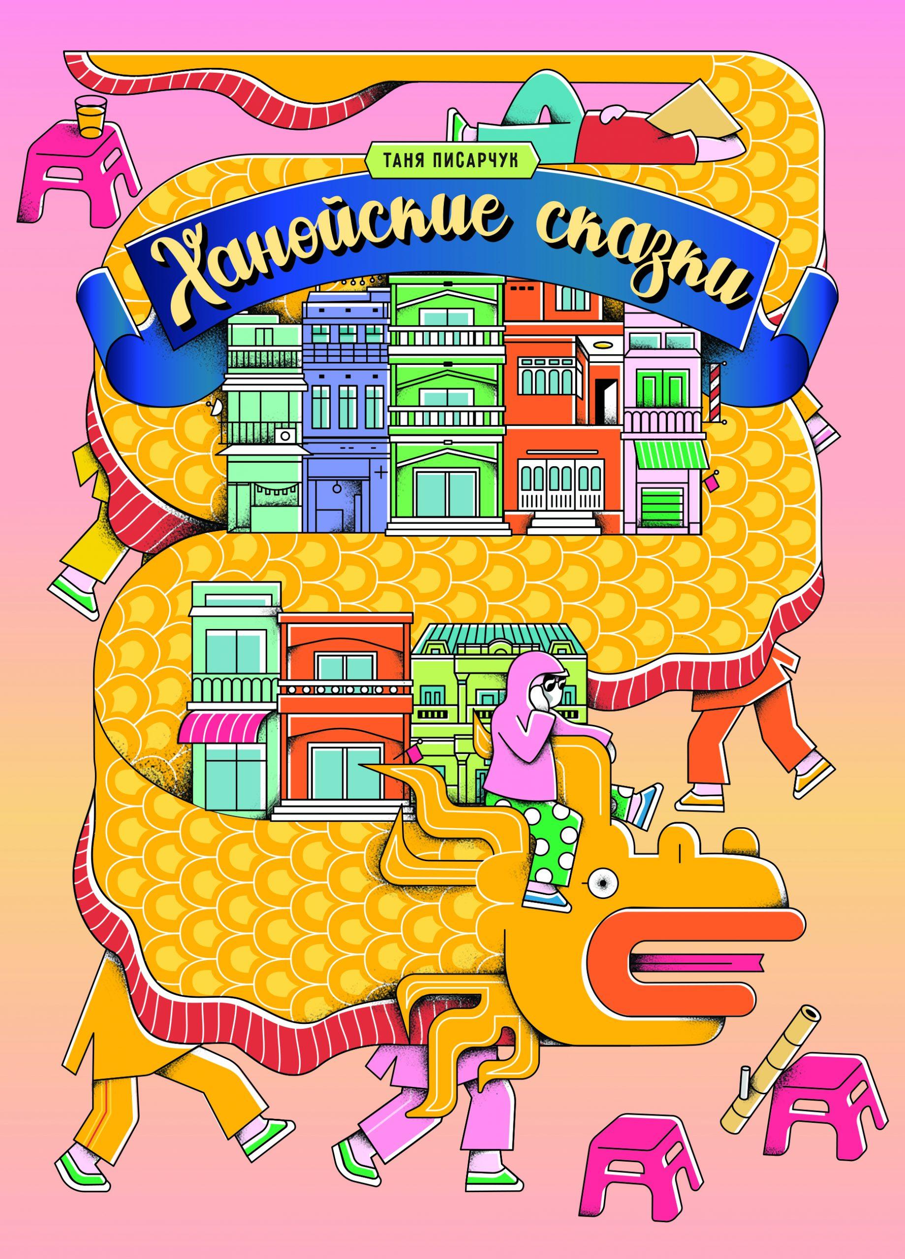 Ханойские сказки_Book Cover_A5_FIN