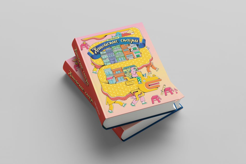 hanoi tales book cover 3d