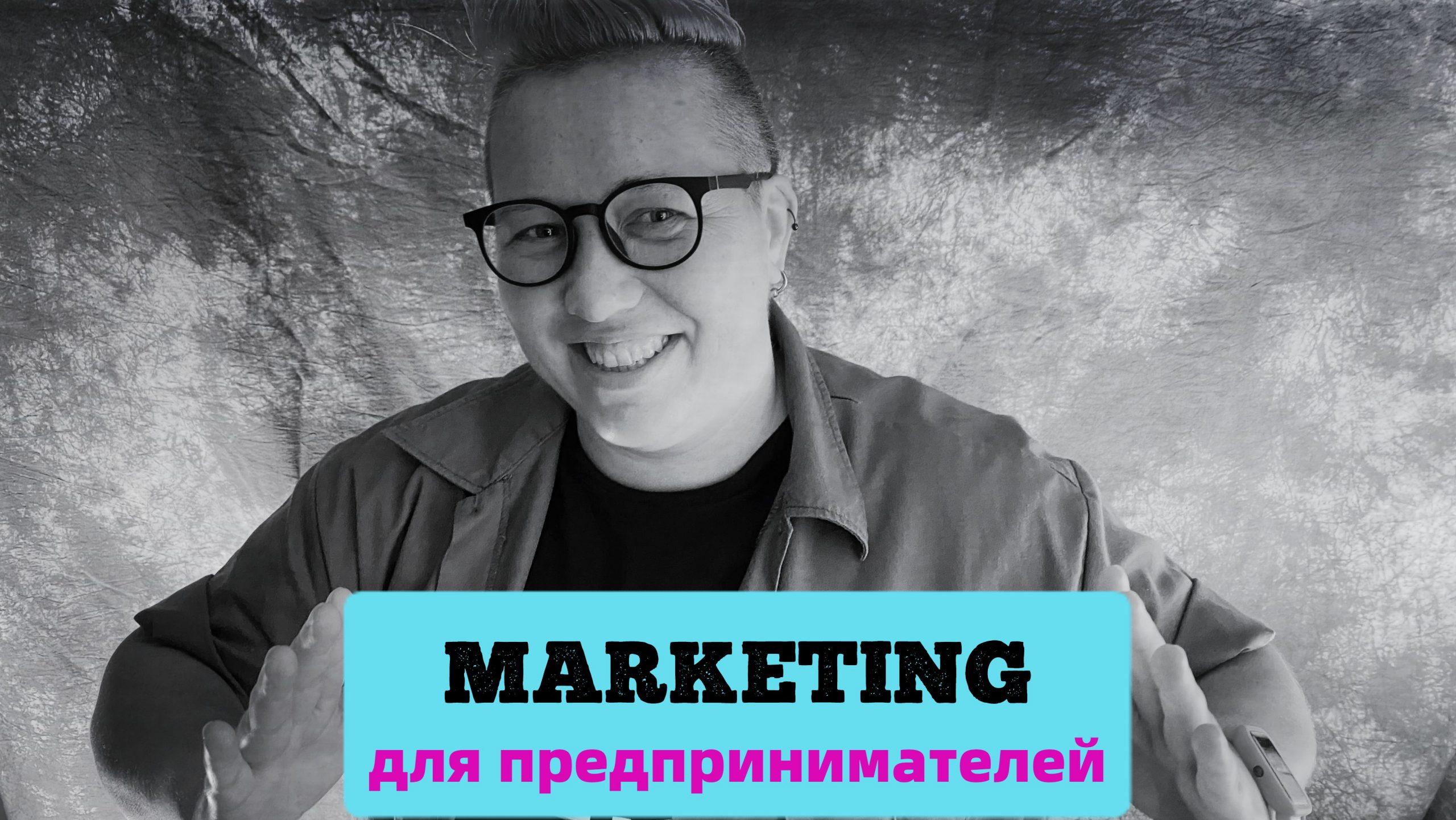 маркетинг тренер держит табличку маркетинг для предпринимателей